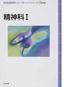 新看護観察のキーポイントシリーズ 精神科1
