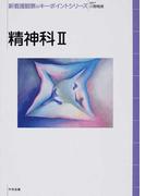 新看護観察のキーポイントシリーズ 精神科2