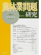 農林業問題研究 第181号(2011年3月)