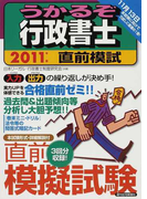 うかるぞ行政書士直前模試 2011年版 出題傾向等分析し大胆予想!!