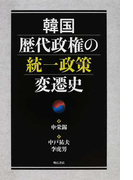 韓国歴代政権の統一政策変遷史