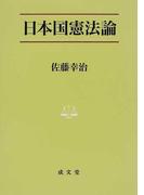 日本国憲法論 (法学叢書)