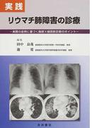 実践リウマチ肺障害の診療 実際の症例に基づく胸部X線読影診断のポイント