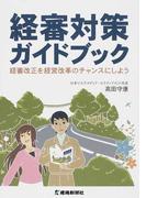 経審対策ガイドブック 経審改正を経営改革のチャンスにしよう