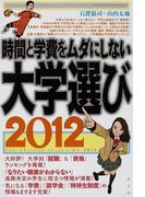 時間と学費をムダにしない大学選び 2012