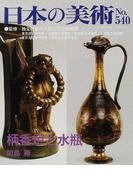 日本の美術 No.540 柄香炉と水瓶