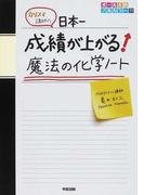 カリスマ講師の日本一成績が上がる魔法の化学ノート