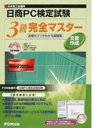 日商PC検定試験文書作成3級完全マスター 日本商工会議所