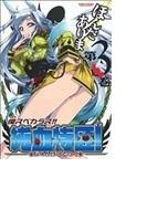 侵スベカラズ!!純血特区!(Action C) 5巻セット(アクションコミックス)