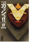 金色のガッシュ!!(講談社漫画文庫) 16巻セット(講談社漫画文庫)
