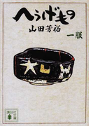 へうげもの(講談社文庫) 12巻セット(講談社文庫)