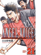 ANGEL VOICE 21 (少年チャンピオン・コミックス)(少年チャンピオン・コミックス)