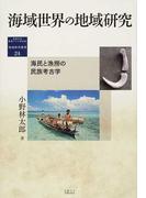 海域世界の地域研究 海民と漁撈の民族考古学 (地域研究叢書)