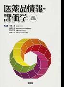 医薬品情報・評価学 改訂第3版