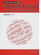 システムプログラミング入門 UNIXシステムコール,演習による理解 (Computer Science Library)