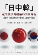 「日中韓」産業競争力構造の実証分析 自動車・電機産業における現状と連携の可能性