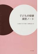 子どもの保健演習ノート (Subnote for Lecture)