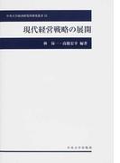 現代経営戦略の展開 (中央大学経済研究所研究叢書)