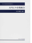 APECの市場統合 (中央大学経済研究所研究叢書)