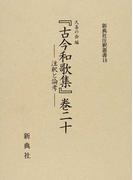 『古今和歌集』巻二十 注釈と論考 (新典社注釈叢書)