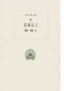 英雄伝 3 (西洋古典叢書)(西洋古典叢書)