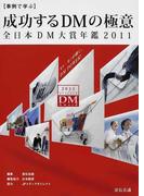 成功するDMの極意 事例で学ぶ 全日本DM大賞年鑑 2011 (宣伝会議ビジネスブックス)