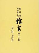 雑書 盛岡藩家老席日記 第26巻 明和二年(一七六五)〜明和五年(一七六八)