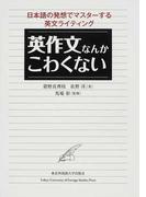 英作文なんかこわくない 日本語の発想でマスターする英文ライティング 1