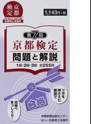 京都検定問題と解説 第7回 1級・2級・3級全255問
