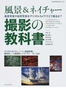 風景&ネイチャー撮影の教科書 風景写真や自然写真をデジタルカメラでどう撮るか? デジタルカメラならではの基礎知識と被写体ごとの実践的なノウハウを一冊に凝縮 (玄光社MOOK)(玄光社MOOK)