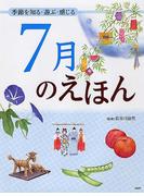 7月のえほん (季節を知る・遊ぶ・感じる)