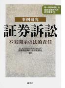 証券訴訟 事例研究 不実開示の法的責任 (第一東京弁護士会総合法律研究所研究叢書)