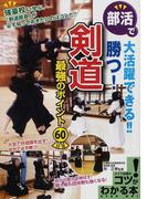 部活で大活躍できる!!勝つ!剣道最強のポイント60 (コツがわかる本)