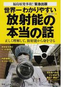 世界一わかりやすい放射能の本当の話 正しく理解して、放射能から身を守る