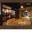 京町家拝見 (SUIKO BOOKS)