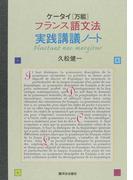 ケータイ《万能》フランス語文法実践講義ノート