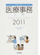 最新・医療事務入門 窓口業務から保険請求 統計業務まで 2011年版