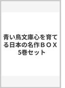 青い鳥文庫心を育てる日本の名作BOX  5巻セット