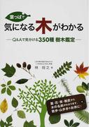 葉っぱで気になる木がわかる Q&Aで見分ける350種樹木鑑定