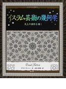 イスラム芸術の幾何学 天上の図形を描く (アルケミスト双書)