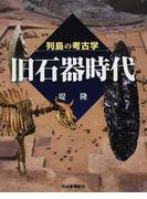旧石器時代 (列島の考古学)