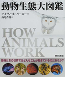 動物生態大図鑑 動物たちの世界ではどんなことが起きているのだろうか?