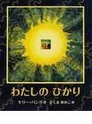 わたしのひかり (評論社の児童図書館・絵本の部屋)