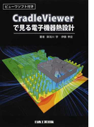 Cradle Viewerで見る電子機器熱設計