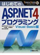 はじめてのASP.NET4プログラミング Visual Basic編 (TECHNICAL MASTER)