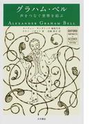 グラハム・ベル 声をつなぐ世界を結ぶ (オックスフォード科学の肖像)