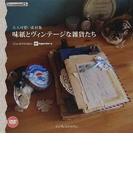 味紙とヴィンテージな雑貨たち (ijデジタルBOOK デザイン 大人可愛い素材集)