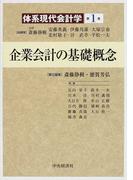 体系現代会計学 第1巻 企業会計の基礎概念