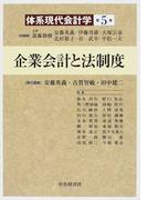 体系現代会計学 第5巻 企業会計と法制度