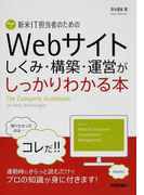 新米IT担当者のためのWebサイトしくみ・構築・運営がしっかりわかる本